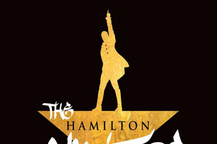 "album cover for ""The Hamilton Mixtape"" LP"